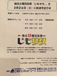 """3月26日(土) ひまわりネットワーク""""じもサタ""""でころも農園が紹介されます! 2016/03/24 18:11:40"""