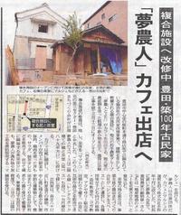 2015.1.23 中日新聞に掲載されました。 2015/01/24 09:00:00