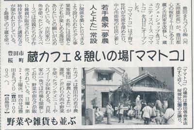 桜城址公園中継♪