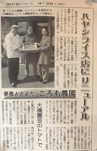 4月26日の矢作新報に!!
