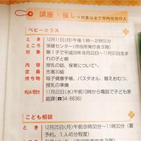 豊田市役所のベビークラス 新しい発見いっぱい!