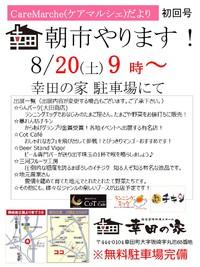 幸田の家 朝市!CareMaruche! チラシのみ 2016/08/12 10:57:18