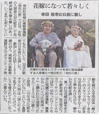 敬老の日⇒お姫様⇒新聞掲載!? 2016/09/19 13:46:26