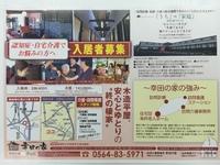 幸田町 岡崎市 蒲郡市 新聞折り込み完了! 2016/02/29 20:02:04