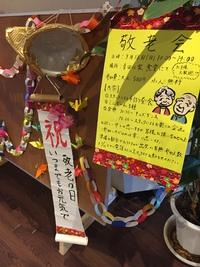 敬老の日 イベント第2段! 2016/09/19 13:06:14