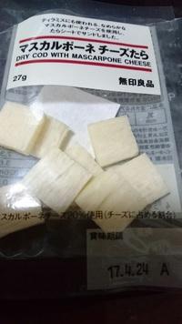 無印良品のマスカルポーネチーズたら 2016/12/23 22:13:40