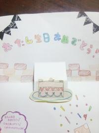 誕生日カード【超即席】