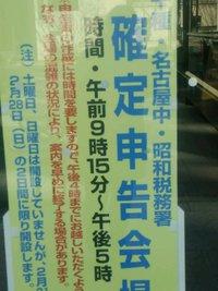 確定申告なう〜(^。^;)