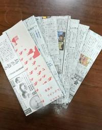 新聞紙ゴミ袋の折り方