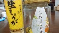 ヤバイと思ったら蜂蜜と生姜紅茶