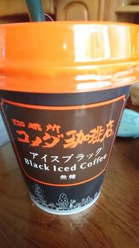 コメダ珈琲店【アイスブラック】