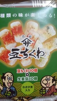 ヤマサの豆ちくわ弁当 2018/12/17 08:22:06