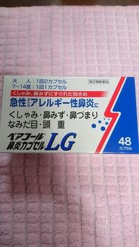 ペアコール鼻炎カプセルLG【サンドラッグでしか買えない鼻炎薬】