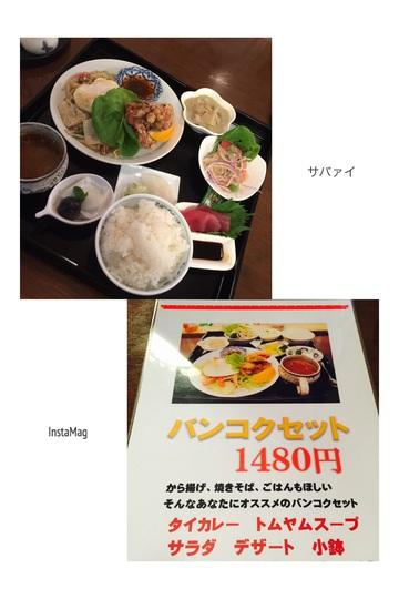 日本で味わう外国の味(豊田/岡崎)