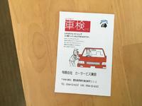 平成28年式  トヨタスペイド  車検の予約に来て下さいました