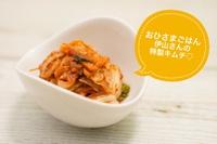 美味しい写真♡研究中!「おひさまごはん」特製キムチ!