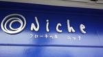 クローネの店 Niche(ニッチ)