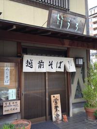 越前おろしそば 竹うち (越前そば 岡崎市) 2012/07/15 18:00:00