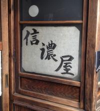 ころかけ 信濃屋 (ころうどん 支那そば 多治見)  2012/05/05 11:00:00