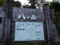 赤岳 日帰り登山 (八ヶ岳 赤岳鉱泉 行者小屋 美濃戸) 2012/08/10 12:00:00