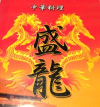盛龍 御幸本町店 (中華料理 豊田市) 2012/04/17 19:30:00