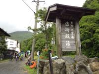 渋の湯 (渋御殿湯 八ヶ岳登山口 奥蓼科温泉) 2012/07/09 20:00:00