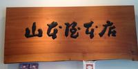山本屋本店 味噌煮込み (広小路伏見店 名古屋市) 2012/05/28 12:00:00