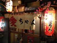 静岡の夜 (愛ちゃん 青葉おでん街 静岡おでん ) 2012/04/27 15:00:00