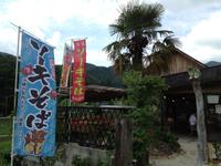 おきなわカフェ  やんばる  (豊田市  沖縄そば) 2012/07/01 09:00:00