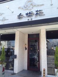 香楼苑の台湾ラーメン (中華料理 ランチ 豊田市) 2012/04/11 19:30:00