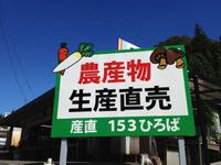 産直 153ひろば (豊田市足助 農産物生産直売 美伊屋)  2012/07/17 19:00:00