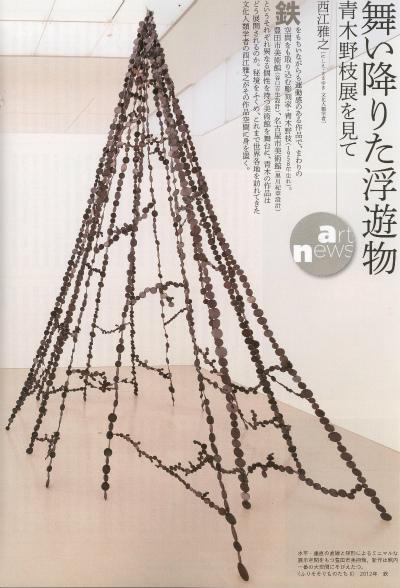豊田市美術館の青木野枝展今日で...