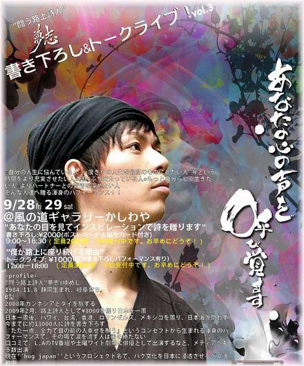 路上詩人 夢志の書き下ろし&トークライブ vol.3
