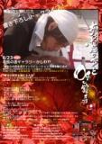 6/23 夢志の書き下ろし&トークライブ