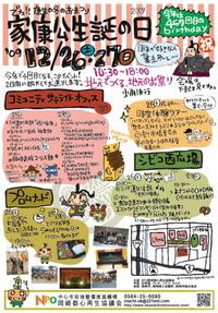 康生の冬のおまつり「家康公生誕の日」がもうすぐ開催!!