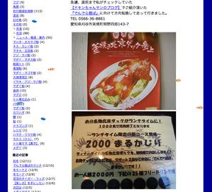 ランチまとめ20 豊田/刈谷/名古屋