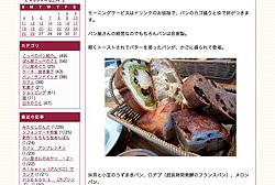 モーニングまとめ7 東郷/豊橋/豊田