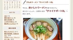 ラーメンまとめ4 豊田/岡崎