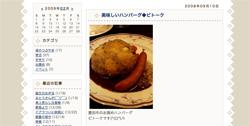 ハンバーグまとめ2 豊田/三好/岡崎