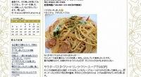 パスタまとめ15 豊田/長久手/東郷