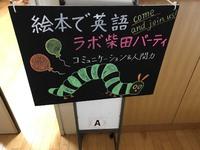 絵本で英語 ラボ柴田パーティの看板