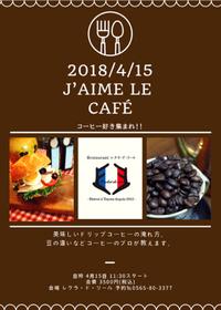 コーヒーイベント開催します 2018/04/03 01:07:41