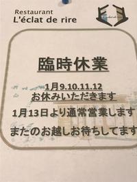 お休みのご案内 2017/01/09 10:38:14