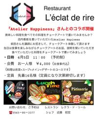 イベントご案内 2016/05/09 20:26:09