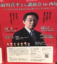 前川喜平さん講演会に行ってきました