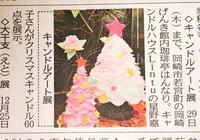 中日新聞ふれあい交差点に掲載されました