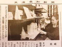 東海愛知新聞に掲載されました
