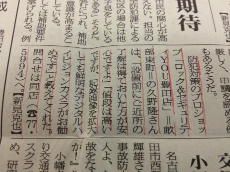 矢作新報-2