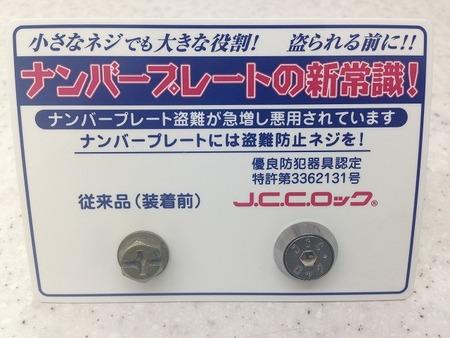 JCCロック