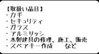 豊田市の防犯設備士取得店です。